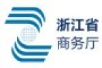 浙江省商务厅