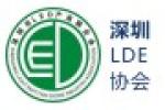深圳LED协会