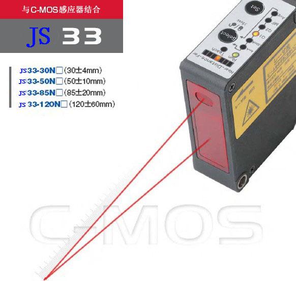 JS33激光位移传感器