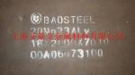高锰无磁钢 低磁钢 消磁模具钢45Mn17Al3