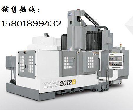 台湾永进龙门加工中心DCV2012B欢迎来电咨询