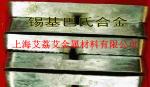 耐磨密封锡基巴氏合金ZChSnSb8-4航天铸造轴承巴氏合金zChSnSb11-6