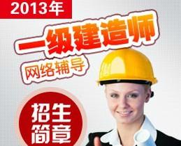 2013環球網校一級建造師培訓班