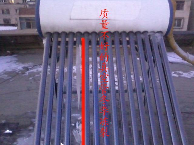 安居玻璃管冻裂带文字