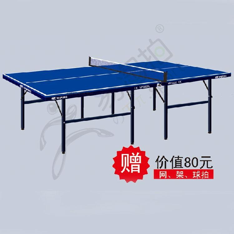 亚平3325乒乓球台