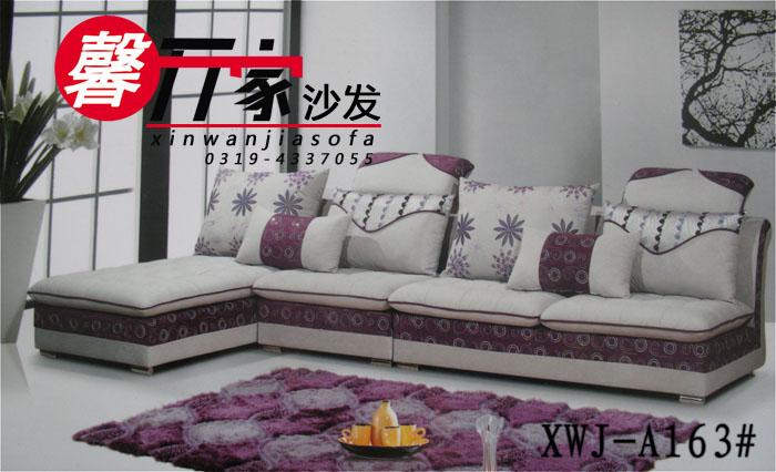 新款沙发XWJ-A163#