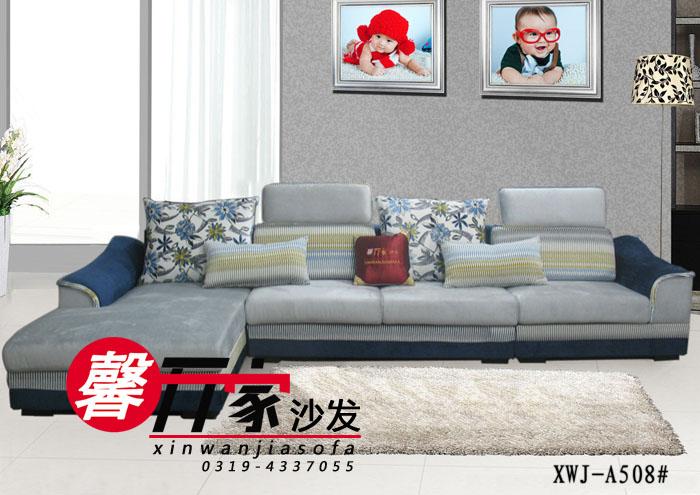 新款沙发XWJ-A508#