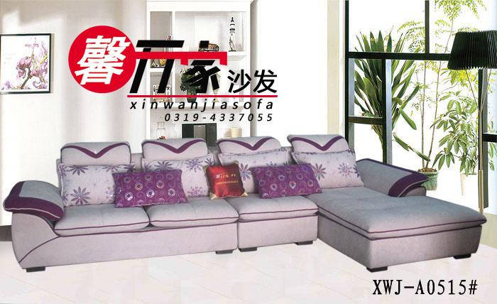 新款布艺沙发XWJ-A0515#