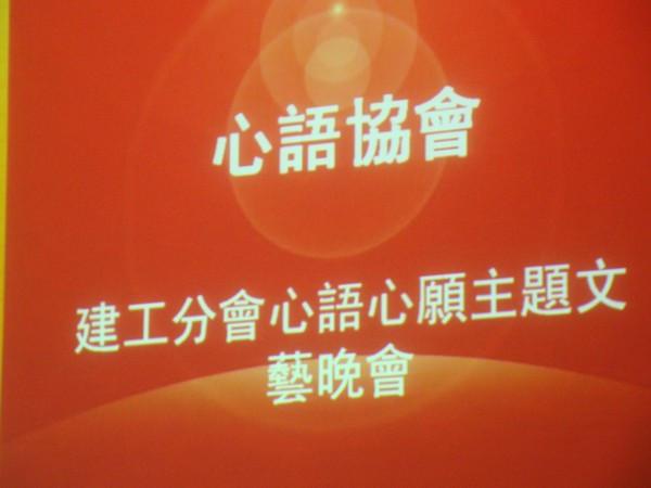 """2009年6月12日""""心语心愿""""主题晚会"""