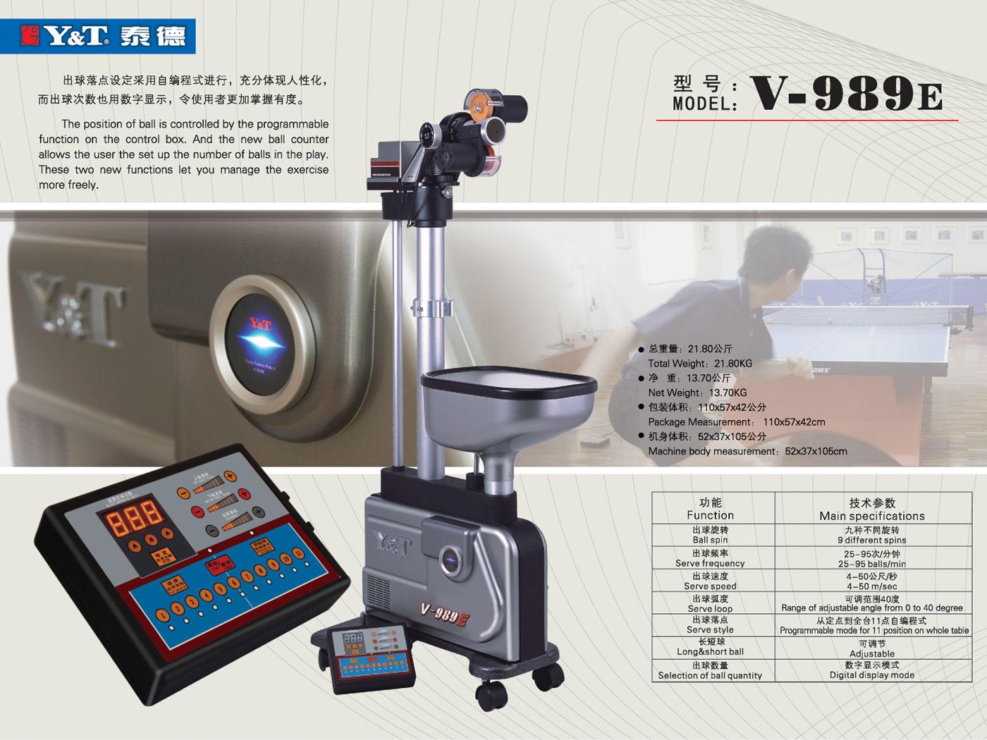 正品Y&T泰德乒乓球发球机V989E 落地式自动发球器