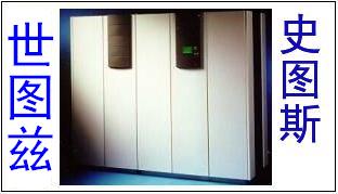 世图兹史图斯机房空调维修保养服务