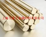 C89831无铅环保黄铜进口易切削铋黄铜合金化学成分力学性能