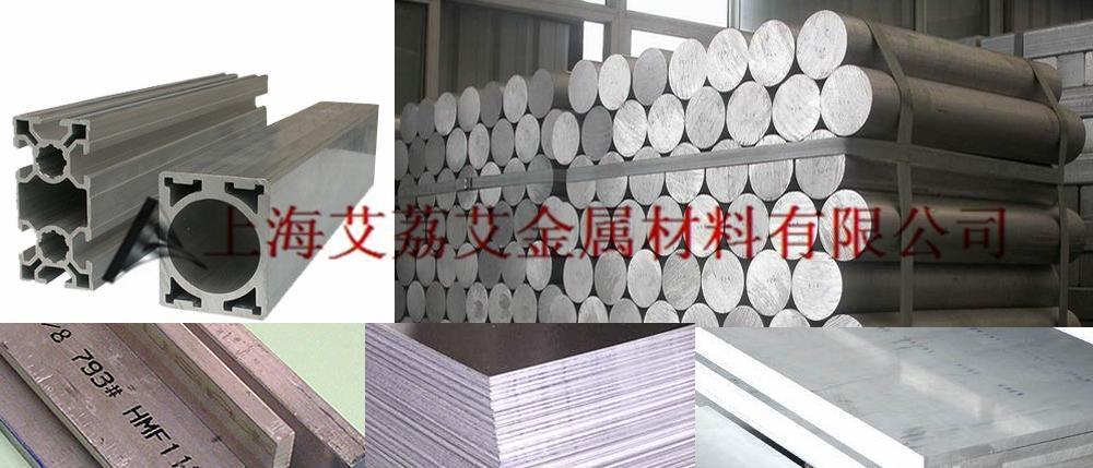 AA8090铝锂合金化学成分锂铝合金力学性能