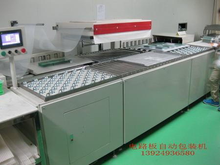 5580电路板全自动气泡膜包装机
