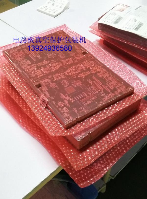 PCB板真空包装样品