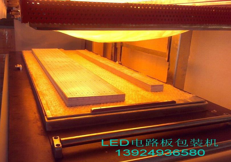 LED电路板包装机