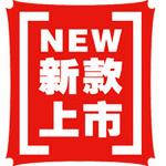 新款【7】