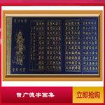 中国最穷最实在的书法家曾广德字画集