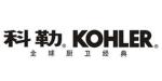 科勒(KOHLER)公司