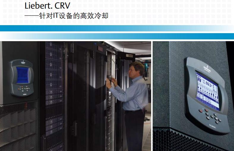 维谛VERTIV艾默生机房空调列间空调Liebert. CRV高效制冷系统