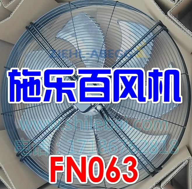 施乐百轴流风机FN063-6EK.4I.V7P1