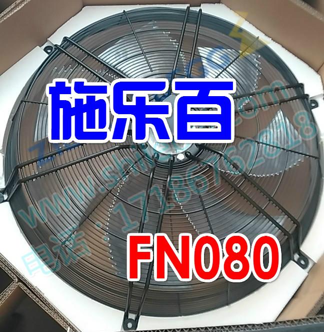 施乐百风机FN080-SDK.6N.V7P5