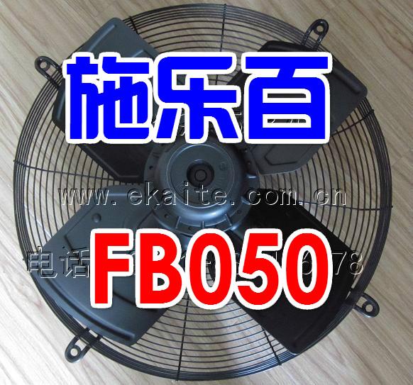 施乐百外转子轴流风机FB050-4EK.4I.V4P