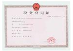 兴业卤菜熟食加盟培训制作税务登记证