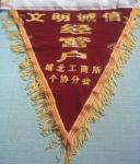 受管辖的工商所表彰制作做卤菜卖熟食的锦旗