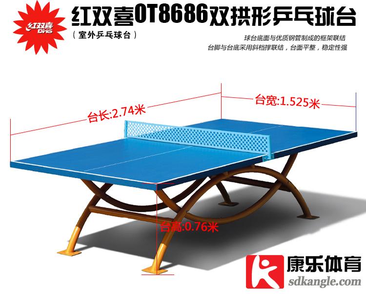 DHS红双喜OT8686室外户外乒乓球桌乒乓球台家用标准兵乓球桌正品