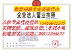 山西太原施工劳务企业资质代办13466842245