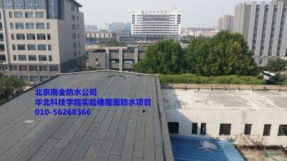 华北科技学院屋面防水