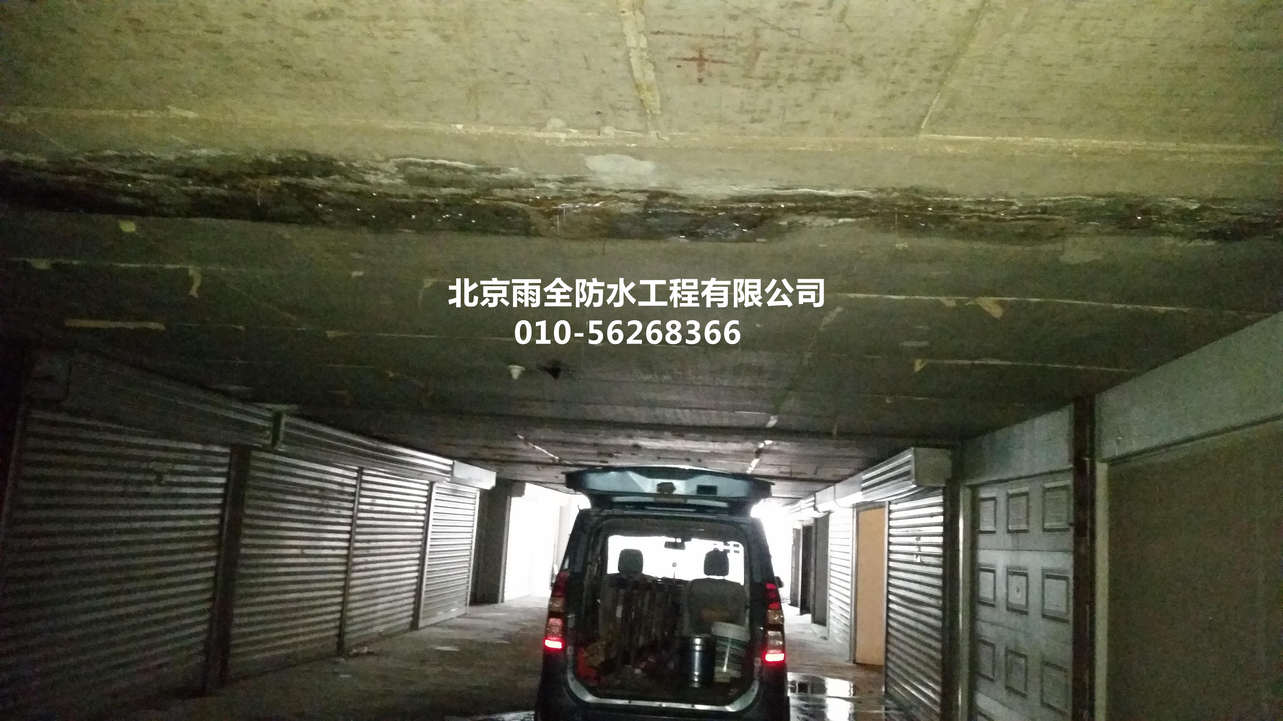 平谷区医院西侧地下车库堵漏