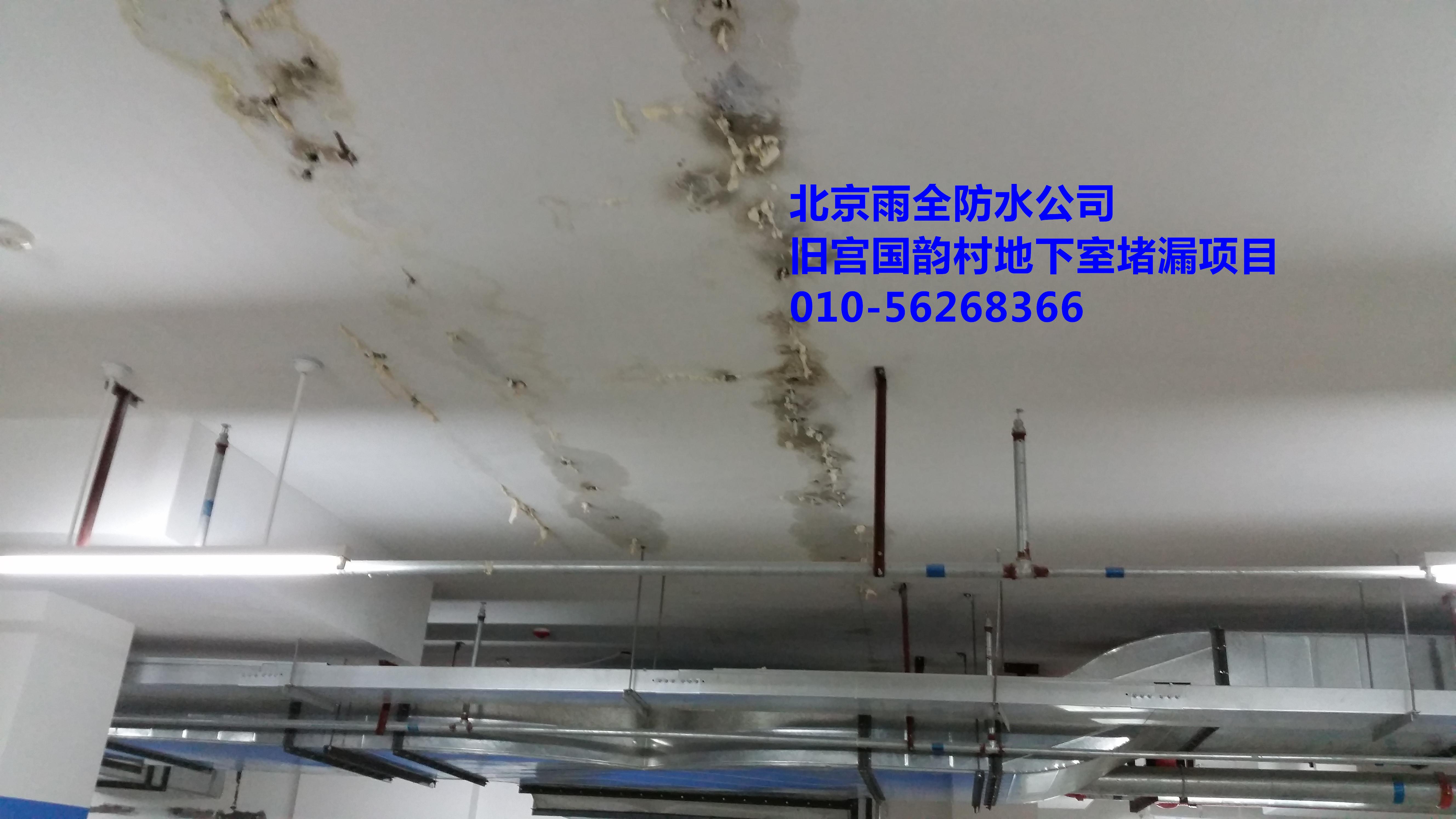 北京雨全:施工旧宫国韵地下室堵漏工程