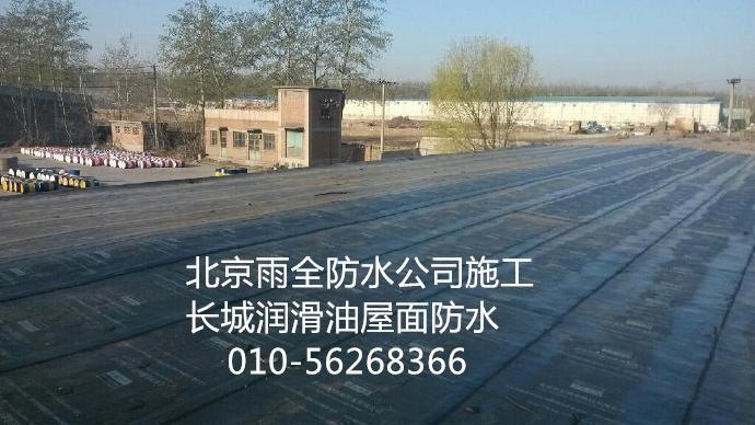 中石化长城润滑油库房防水工程
