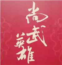 广州站赛事主协办单位战略合作单位