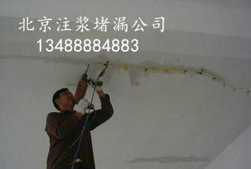 昌平地下室防水堵漏--北京昌平区防水公司