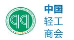 中国轻工商会