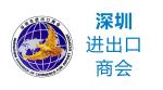 深圳进出口商会