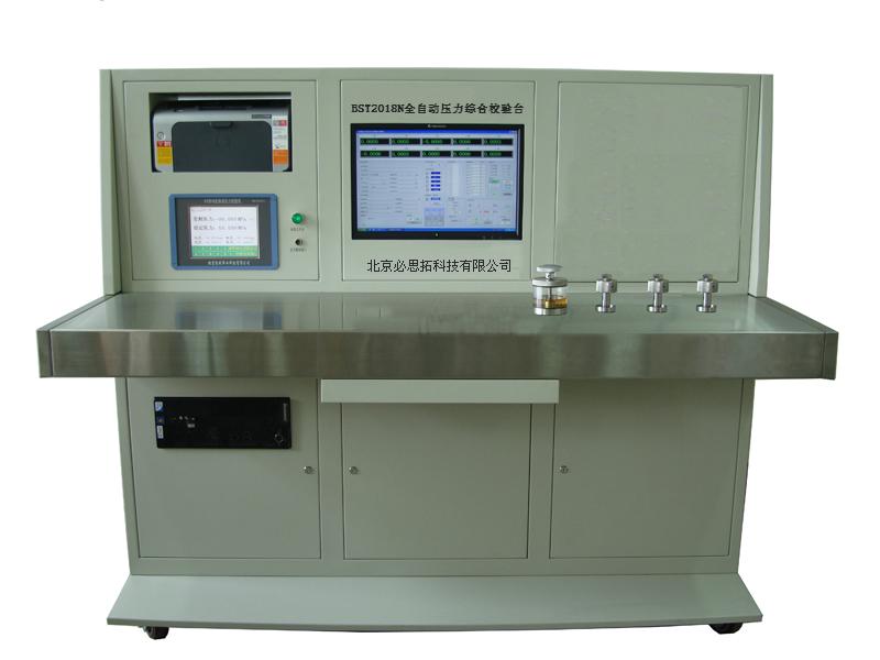 BST2018N全自动压力综合校验台