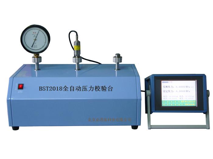 BST2018T全自动压力校验台