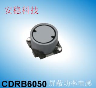 CDRB贴片屏蔽功率电感