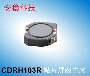 CDRH103R贴片功率电感