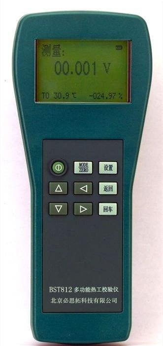 BST812手持热工仪表校验仪