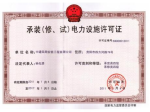 电力设计资质升甲级代办13466842245
