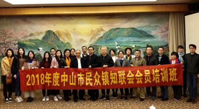 民众镇知识界联谊会到肇庆市培训学习