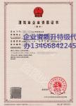 山西建筑机电安装工程专业承包资质代办13466842245