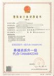 山西机电工程施工总承包资质代办13466842245