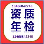山西送变电设计资质丙级乙级代办13466842245