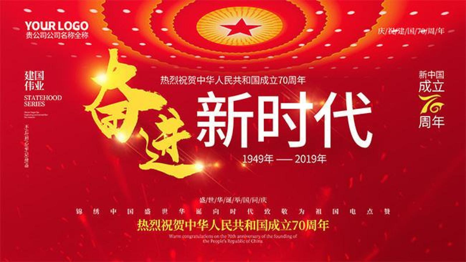 2019年國慶放假公告